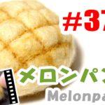 ちまちま羊毛フェルト#37 メロンパンの作り方