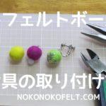 羊毛フェルトボールの金具の取り付け方