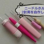 【ニードルホルダー】2本針用 作ってみた  羊毛フェルト