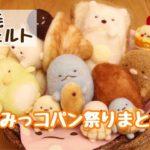 【すみっコぐらし Stop Motion】羊毛フェルトですみっコパン祭り まとめ sumikkogurashi 角落生物