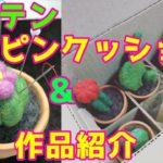 【再UP】羊毛フェルトのサボテンピンクッションの作り方&作品紹介