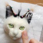 【Vlog】#03_猫の土台に植毛をする 羊毛フェルト制作動画日記 Make the cat's long hair