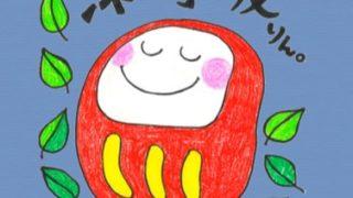 """""""「三峰神社と繋がり☆」"""""""