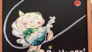 """""""「秋分の日の~!!!FUMITOの石屋さん☆」"""""""