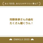 2020/09/23