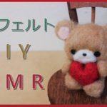 ASMR DIY【羊毛フェルト】テディベア 作り方 ザクザク音フェチ♪(声あり)