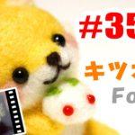 ちまちま羊毛フェルト#35 キツネの作り方 Fox