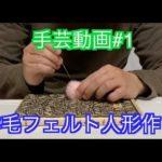 【手芸動画#1 羊毛フェルト人形作り】