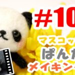 ちまちま羊毛フェルト#10パンダの作り方-Needle Felting tutorial