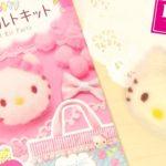 【100均DIY】ダイソー🎲羊毛フェルトキット ハローキティ  Hello Kitty【作り方】