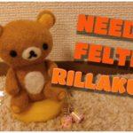 DIY Needle Felted Rilakkuma(羊毛フェルトのリラックマ)