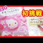 【LIVE】100均メイド~はじめての羊毛フェルトキット~ダイソーのキットでキティちゃんを作ろう!!