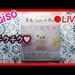 【LIVE】100均DIY~はじめての羊毛フェルトキット~ダイソーのキットでキティちゃんを作ろう!!!