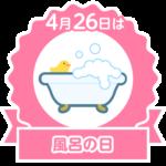 今日は風呂の日②