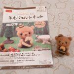 DIY Needle Felting*DAISO*Bear*【100均】ダイソーの羊毛フェルトキットでクマ(はちみつ)を作る!【作り方】