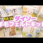 【ダイソー 購入品紹介】羊毛フェルトキットに新作登場!!全6種♪【100均新商品】