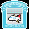 今日は成田空港開港記念日