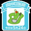 今日はゴルフ場記念日
