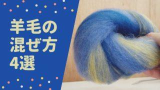羊毛の混ぜ方 – 糸紡ぎや羊毛フェルトに!