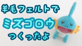 【羊毛フェルト】ポケモン作ったよ!〜ミズゴロウ編〜