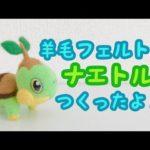【羊毛フェルト】ポケモン作ったよ!〜ナエトル編〜