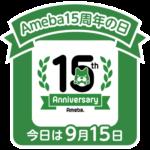 今日はAmeba15周年の日