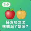 好きなのは林檎派?梨派?