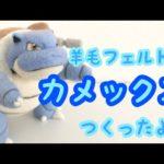 【羊毛フェルト】ポケモンつくったよ!〜カメックス編〜