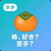 柿、好き?苦手?