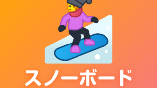 スノーボードしたことある?