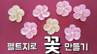 How to make felt flowers 펠트지로 꽃 만들기 어린이집 유치원 초등학교 신학기 봄 환경구성
