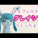 【羊毛フェルト】ポケモンつくったよ!〜グレイシア編〜