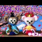 羊毛フェルト【ダッフィーの作り方】ひな祭り-雛飾りneedle felting