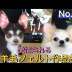【ずーっと一緒を叶える】心あたたまる動画【羊毛フェルト 作品集】犬・猫
