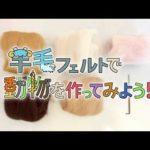 ADチャレンジ2019 1位 内田美桜(CGC)「羊毛フェルトで動物を作ってみよう!」