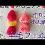 大人気!苺アメを羊毛フェルト等で作りました☆ 30分で作れるフェイクスイーツ いちご飴 原宿 女子高生に大人気
