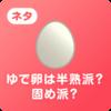 ゆで卵は半熟派?固め派?